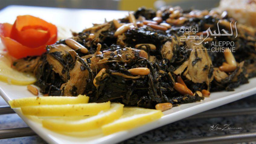 ملوخية ورق على الطريقة الحلبية Aleppo Cuisine